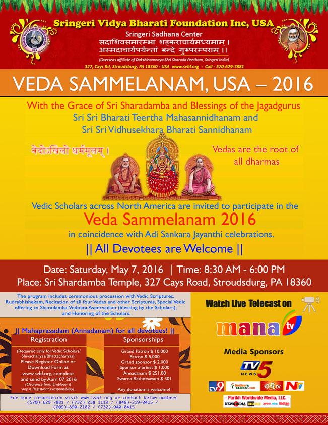 veda-sammelanam-2016